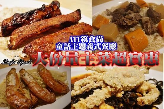 (美食)桃園火車站旁ATT筷食尚開幕囉!蘑菇森林義大利麵坊主菜霸氣,質量高,必訪