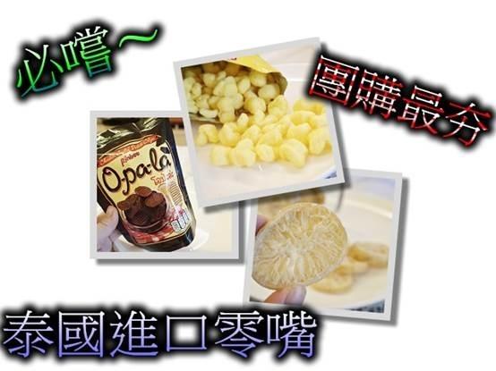 (團購)時下最夯團購零嘴-泰國就是愛檸檬、歐趴拉巧克力薯片、爆爆玉米球
