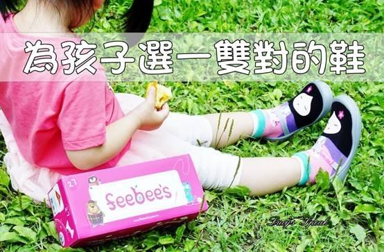 (穿搭/育兒)為孩子選一雙舒適護腳的好鞋,透氣萊卡、高緩衝鞋墊、止滑橡膠鞋底、安全鞋帶,feebees飛比鞋帶孩子到處探險