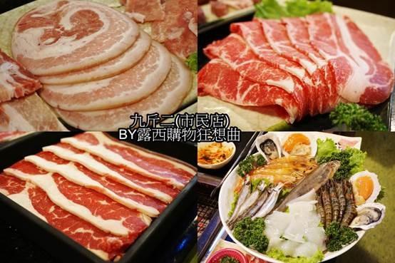 (美食)台北東區美食~真正無煙!九斤二(市民大道/燒肉/燒烤)頂級厚切肉品vs.生猛海鮮讓你吃飽飽