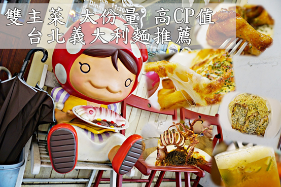 (台北大同/中山站美食)大份量主菜,豪華、美味、高CP值,蘑菇森林義大利麵坊