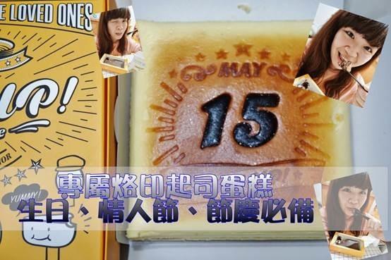 (團購蛋糕/彌月蛋糕)起司含量70%、減糖低脂、專屬日期烙印,ChizUP!美式濃郁起司蛋糕,重乳酪好滋味