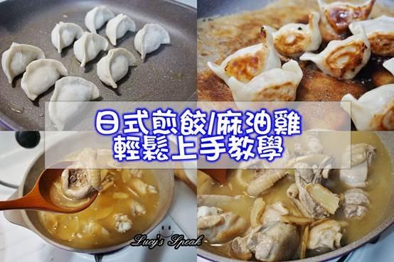(烹飪/鍋具)麻油雞教學,日式煎餃教學,瑞士MONCROSS絢麗紫鈦石鍋具組使用示範,不沾導熱快好清洗