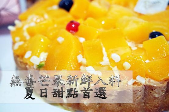 (宅配甜點)無毒芒果入料!!午後甜點時光就該來份食感旅程Palatability夏日瘋芒塔,香甜滋味正對時
