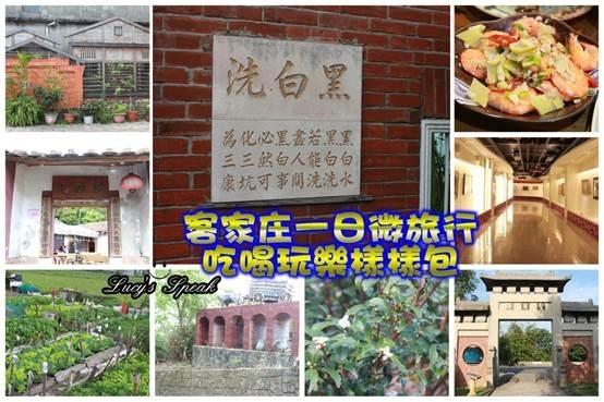 (旅行)桃園龍潭一日微旅行,來企客家庄遇見美好,吃喝玩樂全都包