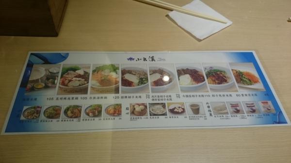 (食記)雲南料理集散地~桃園龍岡忠貞市場小云滇好好味