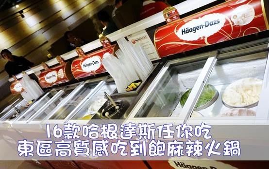 (美食/麻辣火鍋)台北大安國父紀念館站旁,東區麻辣火鍋、哈根達斯吃到飽首推【醉麻辣】,連甜點都專業級