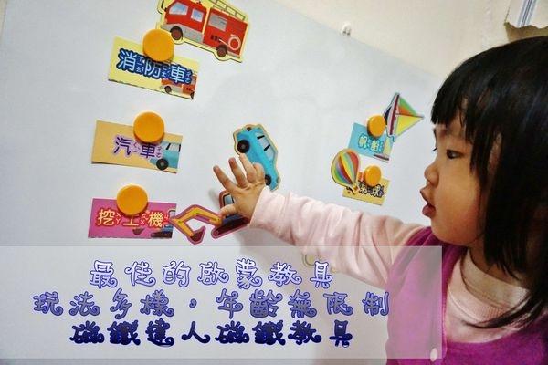 (育兒)孩子的最佳啟蒙教具,贏在起跑點,多樣玩法,從0歲開始就可玩的磁鐵達人教具