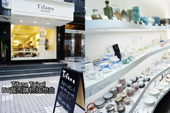 (居家)Tifana挖寶去,尋找沉穩耐人尋味的日本進口餐具