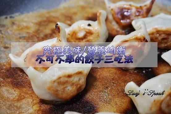 (宅配)水餃的三種王道吃法,爆料多汁究極美味!貓咪啃餃子宅配手工水餃/雞捲/松阪豬