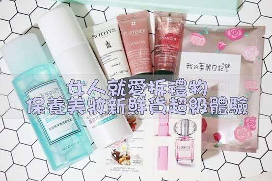 (美妝)每個月都有新鮮貨,愛美就要下手快,butybox美妝體驗盒4月開箱