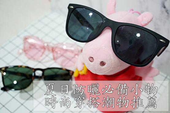 (穿搭/墨鏡)夏日豔陽防曬、時尚穿搭必備墨鏡,DOUX Eyewear 台灣墨鏡品牌玩轉時尚