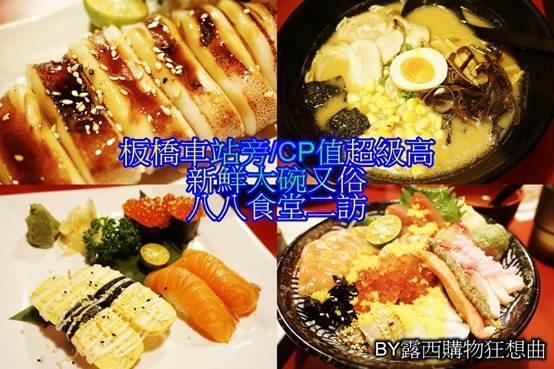 (食記)新北板橋/交通方便、食材新鮮、CP值高的平價日本料理八八食堂,丼飯 握壽司 拉麵 燒烤 定食