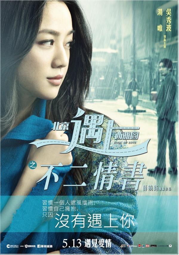 《北京遇上西雅圖之不二情書》手寫的情書,總是多了點溫度!