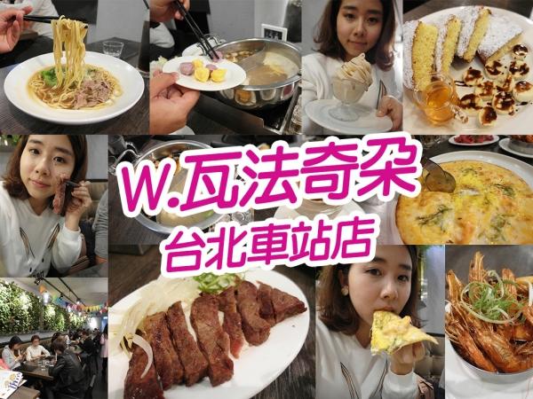 【台北美食】W瓦法奇朵 新上市暖暖火鍋 送超大 牛肉麵 雪花牛排超美味 香蕉奶油厚鬆餅佐奶茶冰淇淋 台北車站