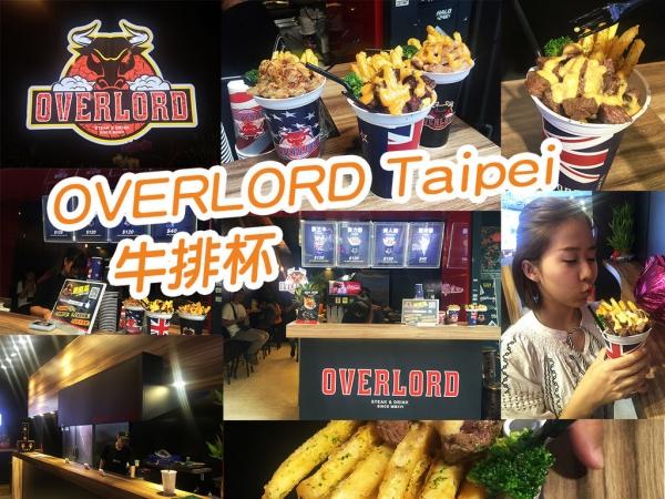 20170520OVERLORD-Taipei-牛排杯 (14).jpg