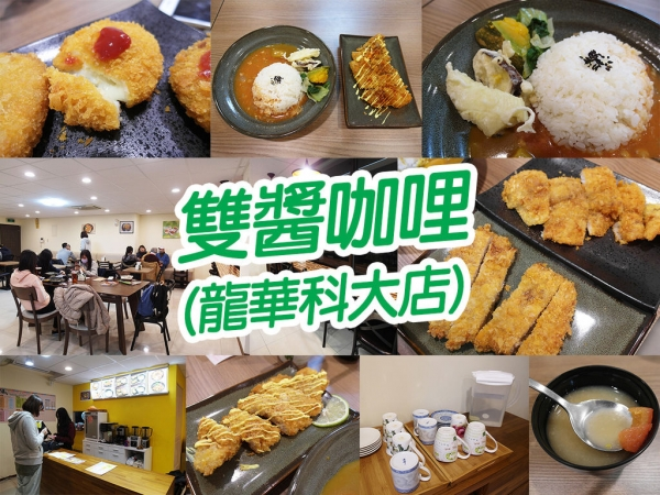 【新莊美食】雙醬咖哩 (龍華科大店) 檸檬香茅無骨雞排 番茄/咖哩飯冷 沒特色 不推