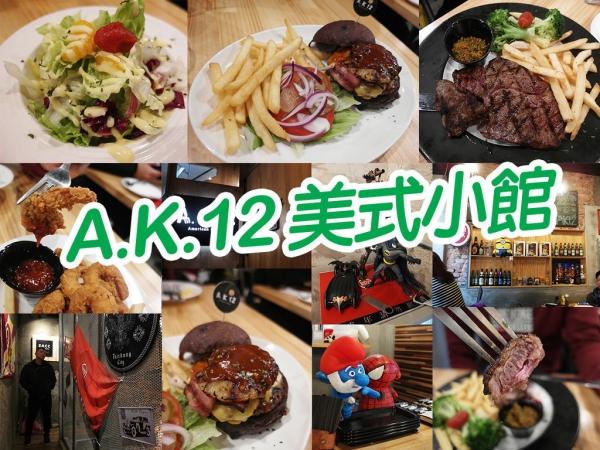 【台北美食】A.K.12 美式小館 地獄辣味鳳梨培根漢堡 精選10os牛排 炸蝦 西門