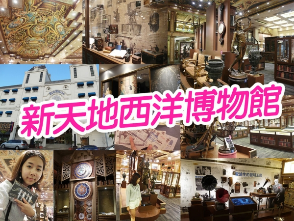 【台中旅遊】新天地西洋博物館 大西洋古董 千件私人收藏 必去富樂詩 輕食餐廳 拍照3D牆面跟驚人書牆