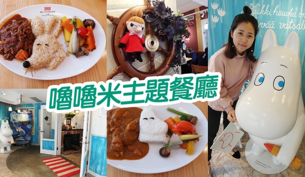 【台北美食】嚕嚕米主題餐廳 太可愛 在餐廳尋找嚕嚕米的身影 忠孝復興