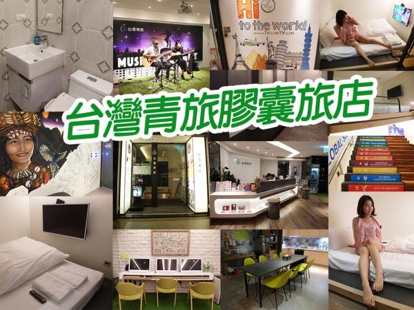 【台北住宿】台灣青旅膠囊旅店 平價奢華享受 真得很不簡單 背包客 近北車 CP破表