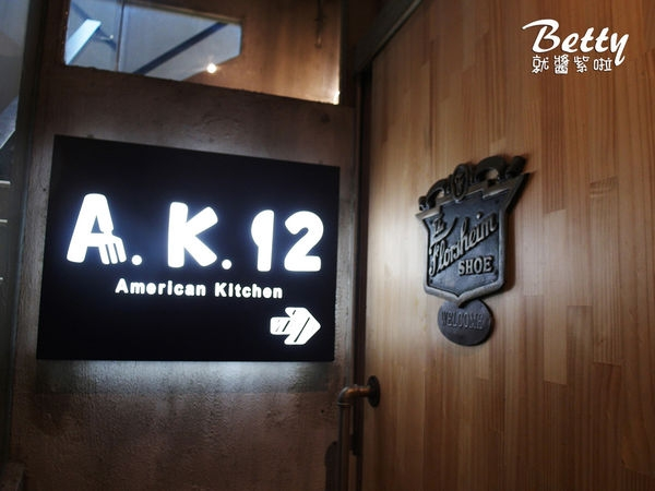 20180107AK12美式小館 (37).jpg