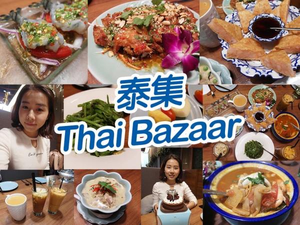 【台北美食】泰集-Thai-Bazaar  泰國道地美味 每一道都好吃 夠酸夠辣 微風信義