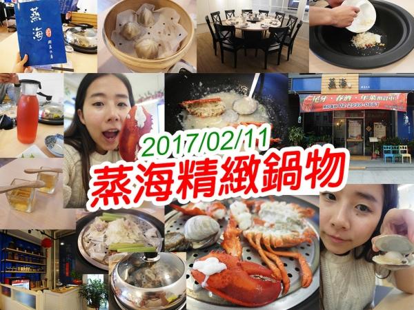 【新北美食】蒸海精緻鍋物 波士頓大龍蝦 雙人套餐 美味鮮甜