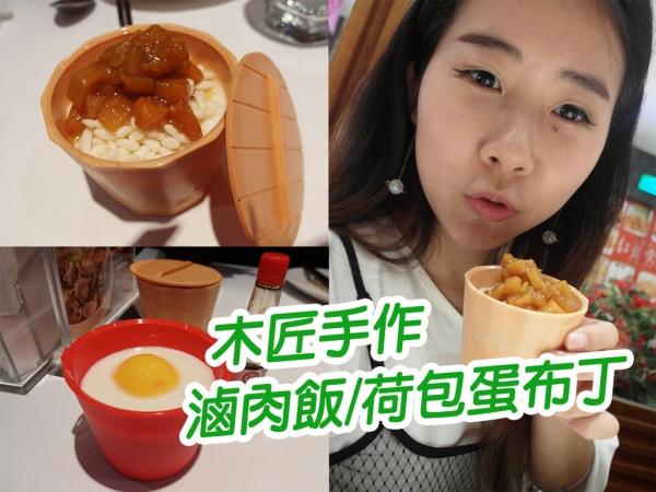 木匠手作(滷肉飯+荷包蛋) (1).jpg