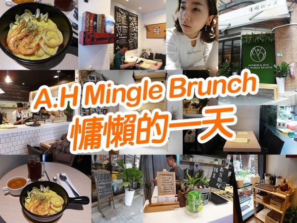 【新莊美食】A.H Mingle Brunch 慵懶的一天 西班牙海鮮燉飯 番茄蔬菜湯 貼心 溫暖 新莊高中
