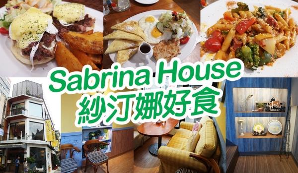 【台北美食】沙汀娜好食 平價美食 JUMBOLAYA義式筆尖麵 最愛早午餐 大推 民權西路