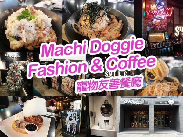 【台北美食】Machi Doggie Fashion & Coffee 明太子奶油鮮蝦義大利麵 熔岩厚培根奶油燉飯 寵物友善 昆凌 西門