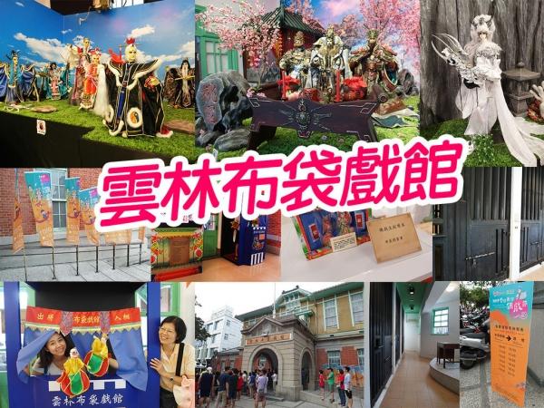 【雲林旅遊】 2017雲林國際戲偶節 雲林布袋戲館 輕鬆半日遊