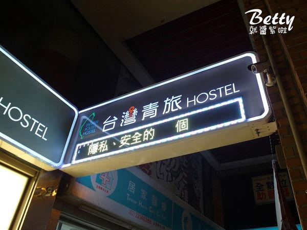20170721台灣青旅膠囊旅店 (51).jpg