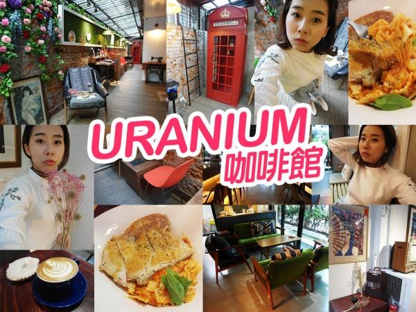 【台北美食】URANIUM咖啡館 起司辣雞麵 玫瑰咖啡 店內超好拍 美到冒泡 大安