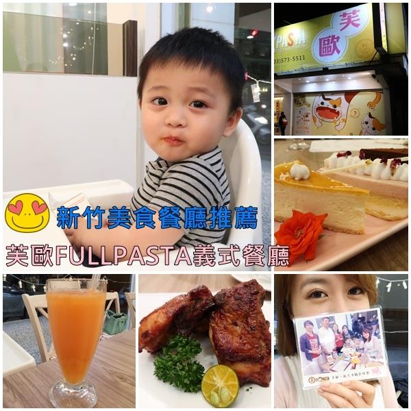 ▌新竹‧美食 ▌芙歐FULLPASTA義式餐廳  母親節餐廳首選,新竹義式餐廳推薦