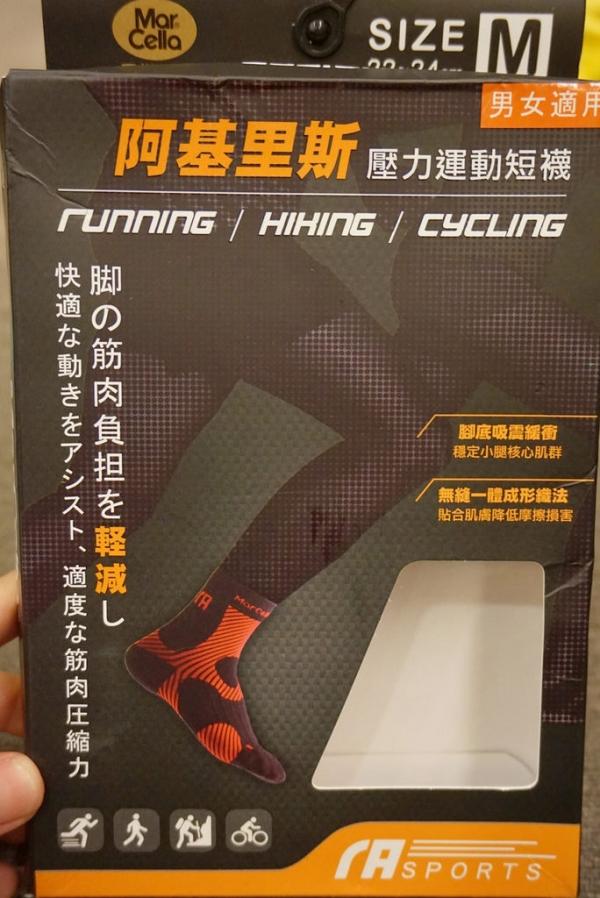 ▌防護 ▌瑪榭襪品-阿基里斯壓力運動短襪,男女適用,舒適有感的壓力