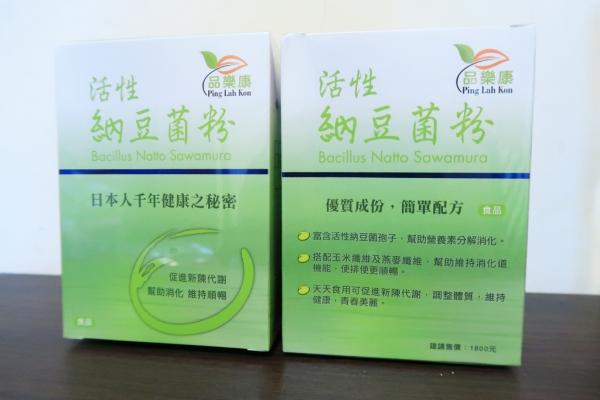▌保養 ▌品樂康 活性納豆菌粉  幫助消化及排便順暢~