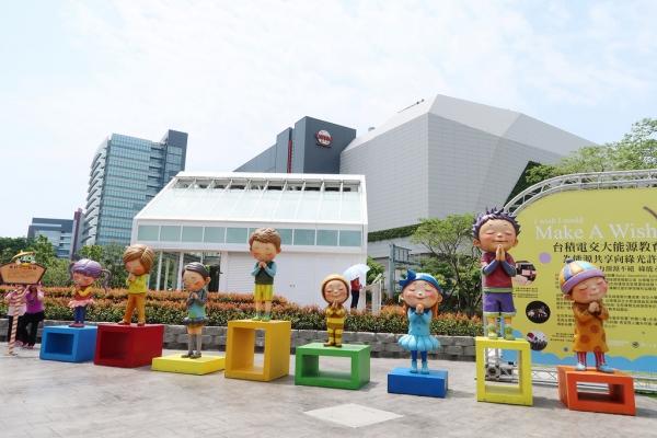 ▌新竹免費景點 ▌新竹科學園區|台積電交大能源教育館|幾米許願小童  端午節連假去哪裡?