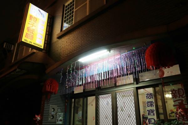 ▌新竹.食記 ▌竹北親子餐廳推薦!荷霈寶貝屋 ♡ 抓週/收涎/寶寶慶生/包場服務~環境整潔餐點美味!