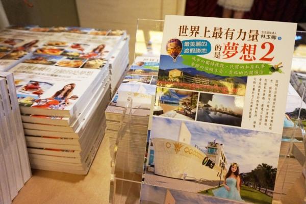 ▌生活 ▌世界上最有力量的是夢想2-最美麗的渡假勝地 城市新亮點-瘋夢想 住幸福 享美食✿新書發表會✿華藝創意 林玉卿