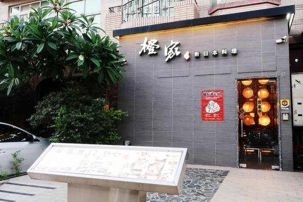 ▌新竹美食 ▌橙家新日本料理  竹北日式料理,多道創意餐點新選擇