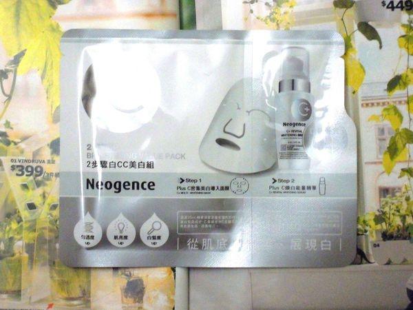 霓淨思Neogence  肌膚白CC美白雙膜組~體驗1+1>2驚人魅力^^超喜歡這種1+1面膜的^^鴨子旅行一定要帶的面膜!!