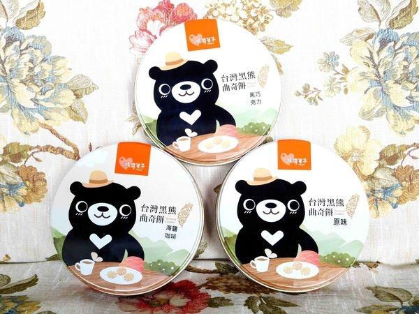 鴻鼎菓子 台灣黑熊曲奇餅(台灣黑熊餅乾) Formosa cookies~入口即化+香醇細緻~大人小孩最適合的下午茶點心^^不用飛出國在台灣就可以買到好吃的曲奇餅了!!