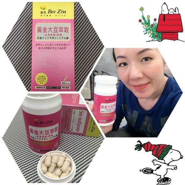 BeeZin康萃-美活黃金大豆萃取(含異黃酮)膠囊使用心得分享