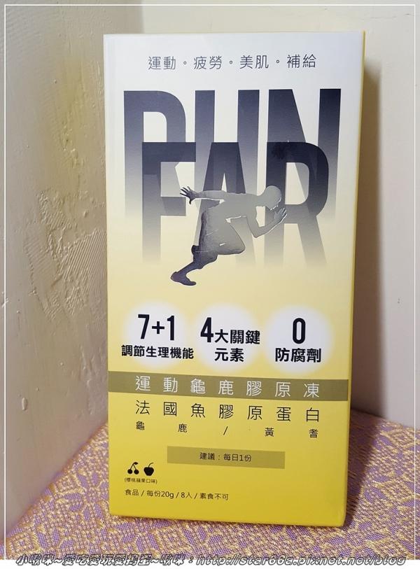 (食品/體驗)登賀生技運動龜鹿膠原凍~保養膝蓋好簡單~