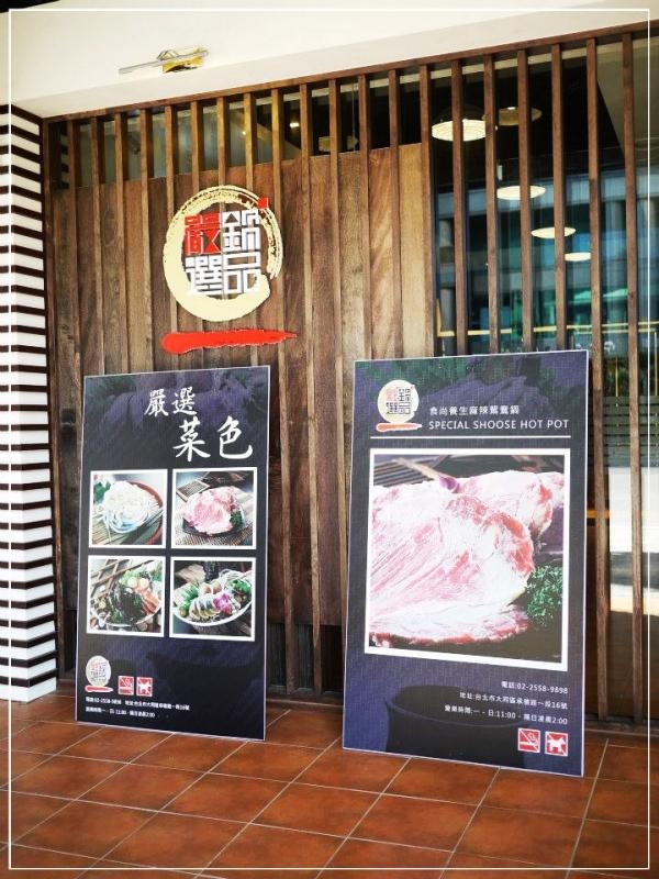 (台北車站)嚴選鍋品食尚養生麻辣鴛鴦鍋