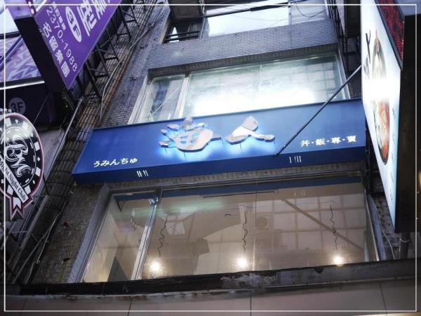 (西門町)海人剌身丼飯專賣店
