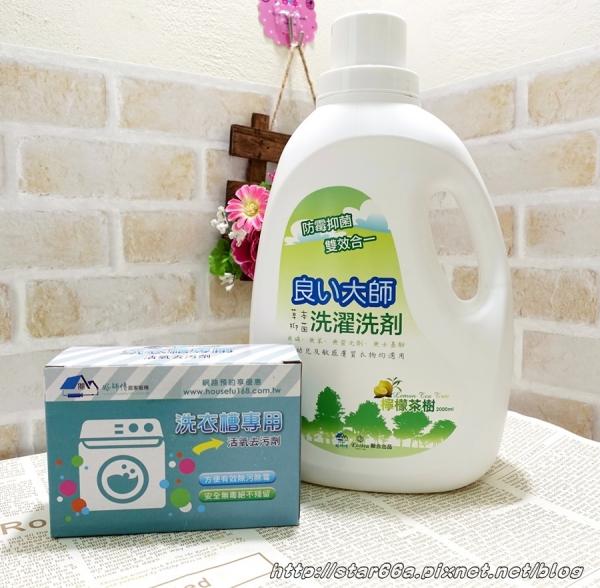 (居家清潔/體驗)好師傅-草本抑菌洗衣精&洗衣槽去污劑