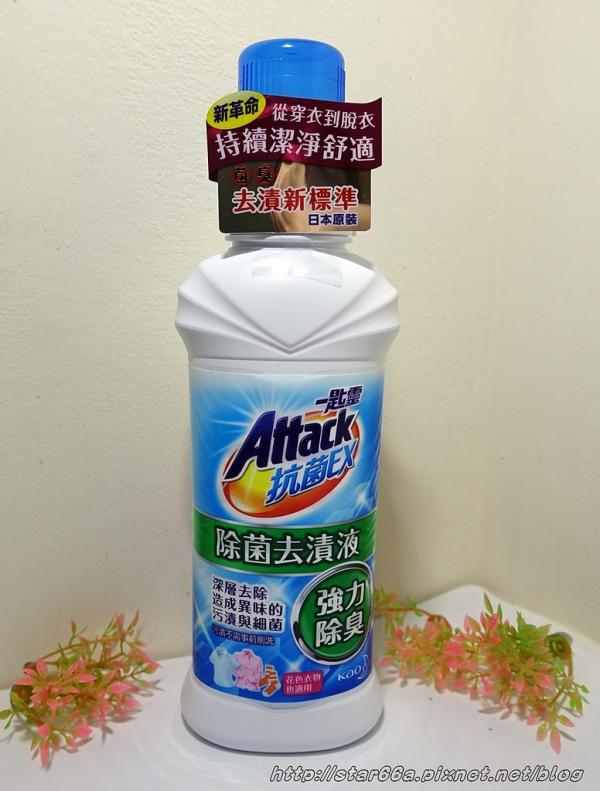一匙靈Attack抗菌EX除菌去漬液~洗衣時順手一倒,輕輕鬆鬆替衣物去漬、除菌又除臭~(生活用品/衣物/體驗)